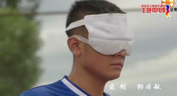重点主题微电影:盲人足球梦之队